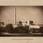 металлопрокатная фабрика